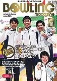 ボウリング・マガジン 2018年 10 月号 [雑誌]
