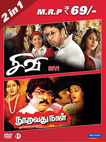 Tamil song nooravathu naal vizhiyile mani vizhiyil mouna mozhi.