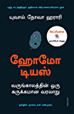 Homo Deus: A Brief History of Tomorrow (Tamil Edition)