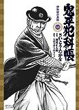 鬼平犯科帳 68 伊勢屋の黒助 (SPコミックスコンパクト)