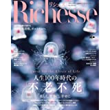 Richesse (リシェス)2018 FALL No.25 (FG MOOK)