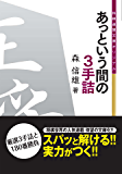 あっという間の3手詰 (将棋連盟文庫)