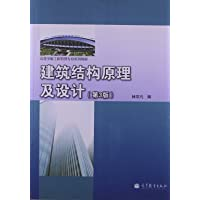 高等学校工程管理专业系列教材:建筑结构原理及设计(第3版)