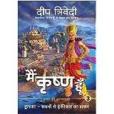 Main Krishna Hoon - Vol 3 - Dwarka - Sapno Se Haqeeqat Ka Safar