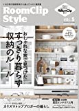 RoomClip Style vol.5 (扶桑社ムック)