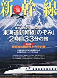 新幹線 EX (エクスプローラ) 2015年9月号