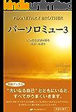 バーソロミュー3: 大いなる叡智が語る平和への祈り