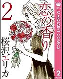 恋の香り 2 (マーガレットコミックスDIGITAL)