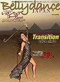 Belly dance JAPAN(ベリーダンス・ジャパン)Vol.36 (おんなを磨く、女を上げるダンスマガジン)