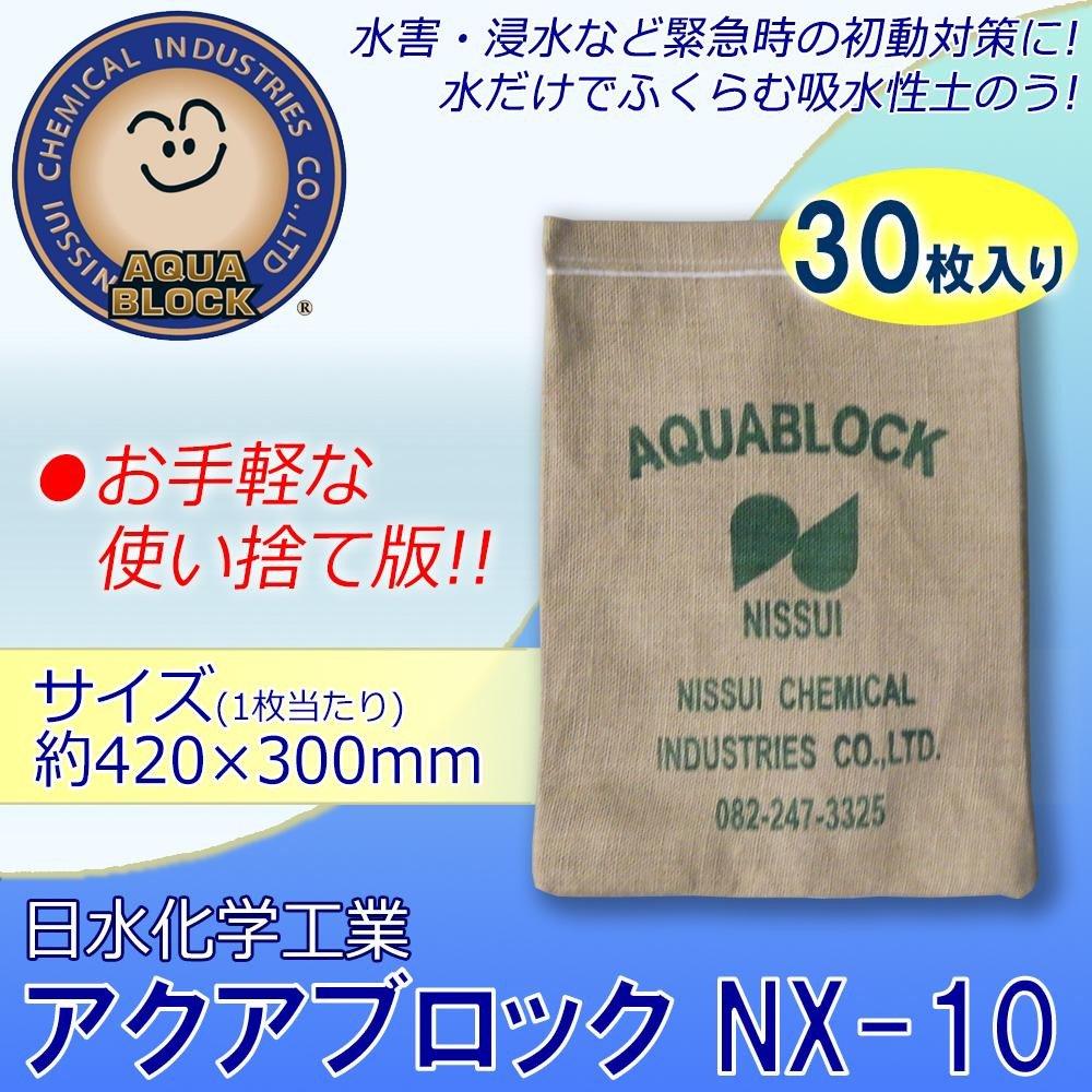 日用品 防災 関連商品 防災用品 吸水性土のう 「アクアブロック」 NXシリーズ 使い捨て版(真水対応) NX-10 30枚入り B076B8H5J2