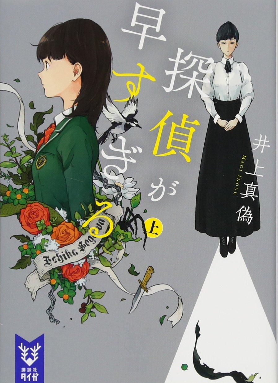 Amazon.co.jp: 探偵が早すぎる ...