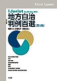 地方自治判例百選(第4版) 別冊ジュリスト