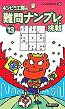 パズルBOOKS127難問ナンプレに挑戦13
