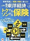 週刊東洋経済 2015年 7/11号