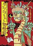 タケヲちゃん物怪録(4) (ゲッサン少年サンデーコミックス)
