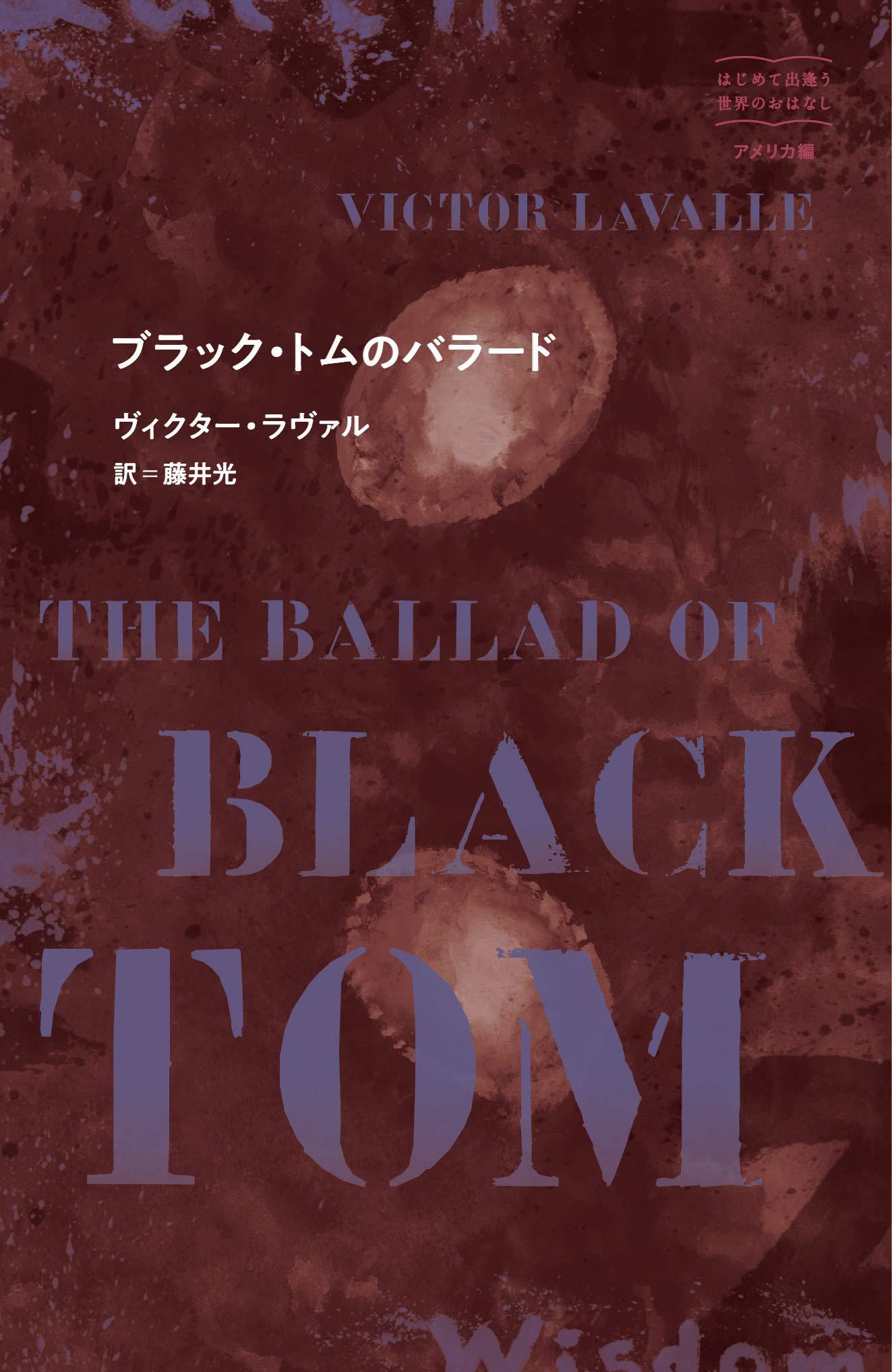 ヴィクター・ラヴァル『ブラック・トムのバラード 』(東宣出版)