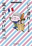 ジジ連れ冥土のみやげ旅inパリ (祥伝社黄金文庫)