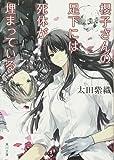 櫻子さんの足下には死体が埋まっている (角川文庫)