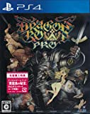 PS4 ドラゴンズクラウン・プロ 【先着購入特典】DLCデジタルゲームブック「悪霊島の秘宝」 同梱