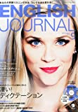 CD付 ENGLISH JOURNAL 2015年9月号