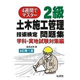 4週間でマスター 2級土木施工管理技術検定問題集 学科・実地試験対策編 (国家・資格シリーズ 36)