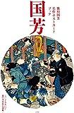 歌川国芳名作 ポストカードブック: ニャンとかわいい! 猫の浮世絵も満載!