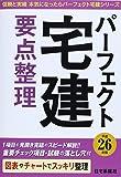 平成26年版 パーフェクト宅建 要点整理 (パーフェクト宅建シリーズ)