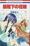 狼陛下の花嫁 11 (花とゆめCOMICS)