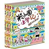 """米小圈上学记(第3辑)(套装共4册)(附北猫哥哥的""""作文魔法"""")"""