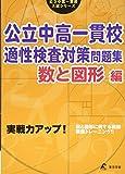公立中高一貫校適性検査対策問題集 数と図形編 (公立中高一貫校入試シリーズ)