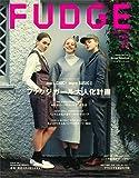 FUDGE 2016年 11 月号 (ファッジ)