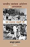 Bharatiya Swatantrata Andolan Aur RSS भारतीय स्वतंत्रता आंदोलन और आरएसएस: Ek daastaan ghaddaari ki