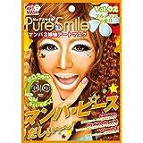ピュアスマイル 『マンバ3姉妹シリーズアートマスク』(みーちゅけ/プルメリアの香り)