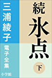 三浦綾子 電子全集 続 氷点(下)