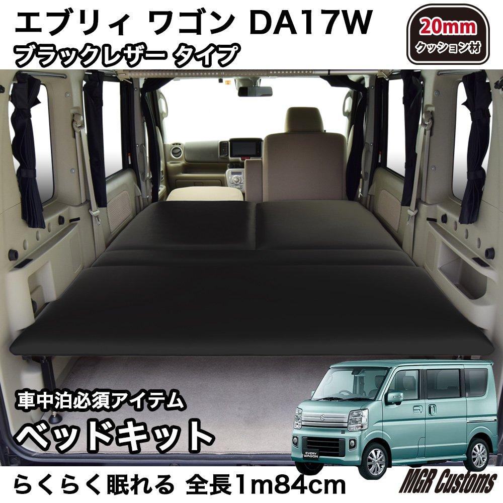 エブリィ ワゴン DA17W専用 ベッドキット ブラックレザータイプ 20mmクッション材 車中泊マット B0757C2YSC  - -