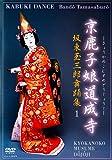坂東玉三郎舞踊集1 京鹿子娘道成寺 [DVD]