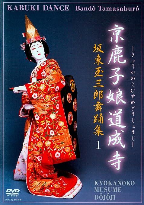 Amazon.co.jp | 坂東玉三郎舞踊...