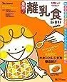 最新! 離乳食新百科 mini (ベネッセ・ムック たまひよブックス たまひよ新百科シリーズ)