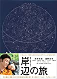 岸辺の旅 [Blu-ray]