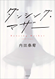 ダンシング・マザー (文春e-book)