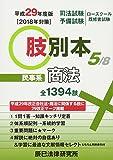 肢別本〈5〉民事系商法〈平成29年度版〉