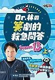 Dr.林の笑劇的救急問答13(上巻)/ケアネットDVD