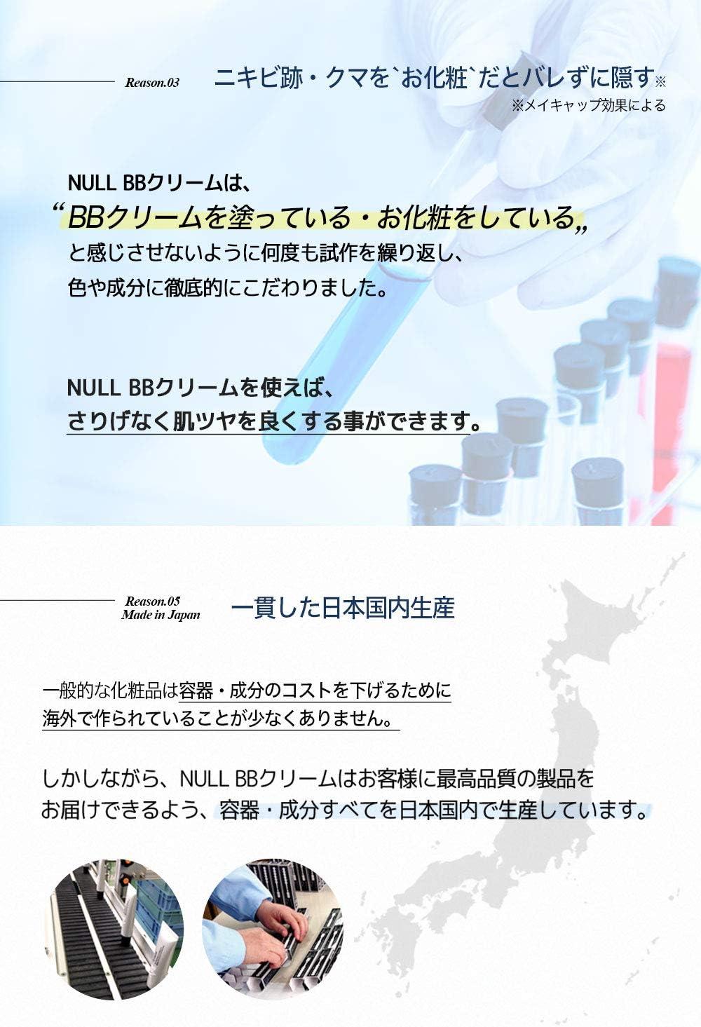 Thumbnail of NULL BBクリーム メンズ コンシーラー ファンデーション 20g SPF304$