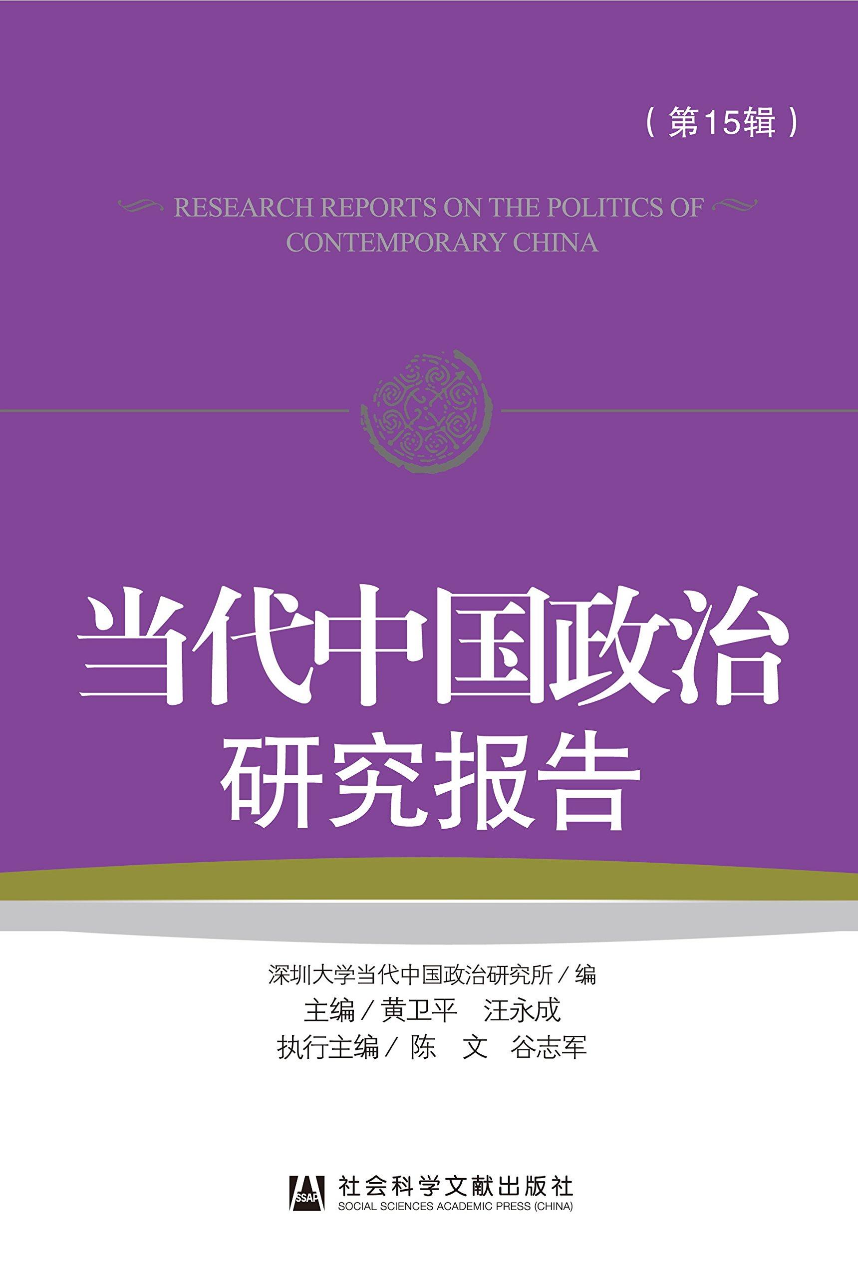 Read Online 当代中国政治研究报告 第15辑 PDF