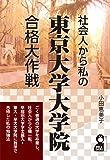 社会人から私の東京大学大学院合格大作戦 (YELL books)