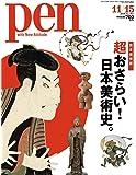 Pen(ペン) 2018年11/15号[超おさらい!  日本美術史。]