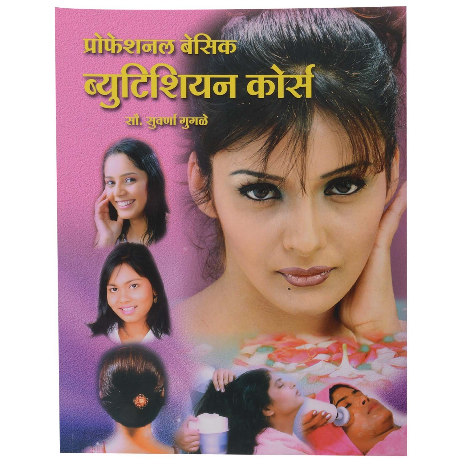Amazon in: Buy Professional Beautician Course 'Marathi' Book Online