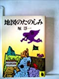 地図のたのしみ (1980年) (河出文庫)