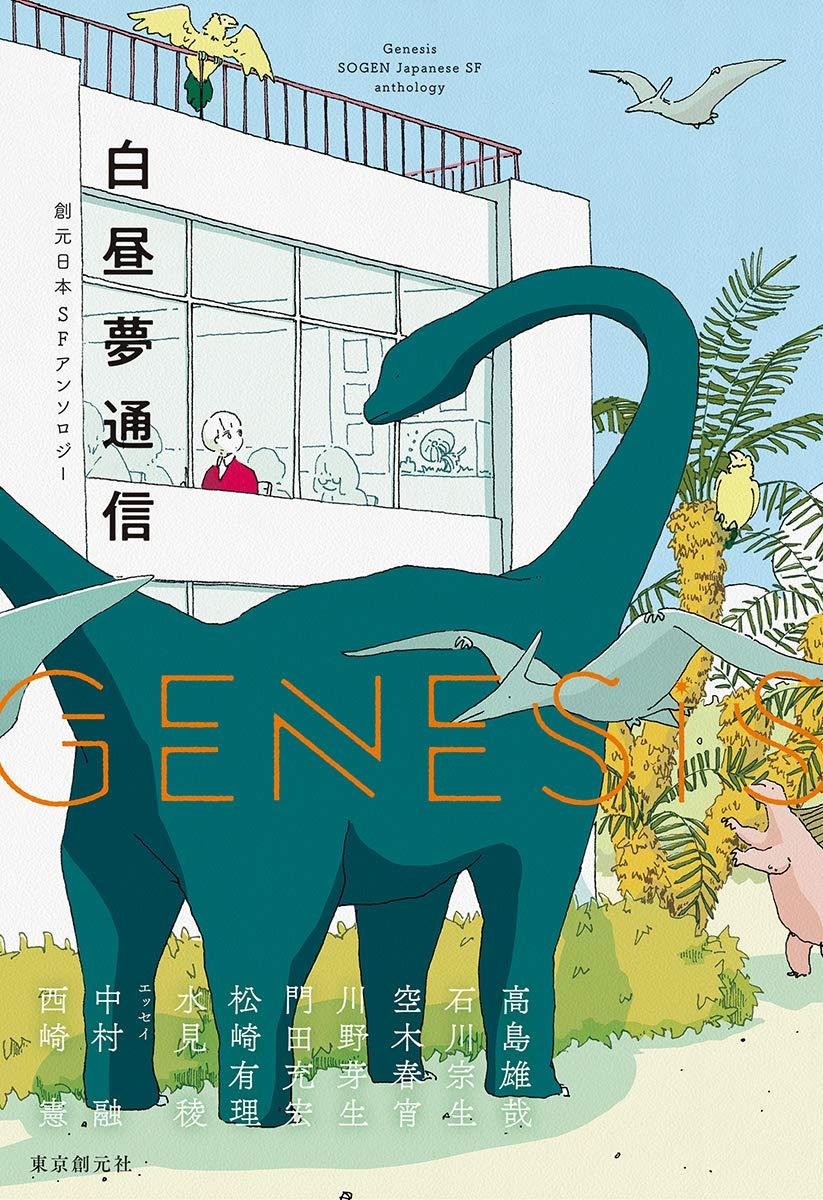 『GENESIS 創元日本SFアンソロジー 白昼夢通信』(東京創元社)