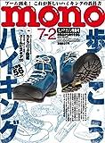 モノ・マガジン2018年7-2号